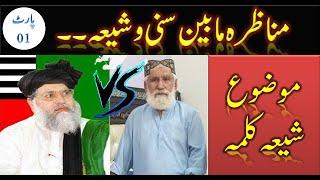 Allama Ali Sher Haidri (Sunni) Vs Abdullah Jarwar (Shia). Part # 1. Complete Munazra | Topic Kalma.