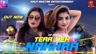 Tera Ye Nakhra I Hip Hop Song I *Kapil Yadav *Kapil Gurjar *Sania *Piya I OP Rai