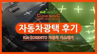 금천구 자동차 광택 비용 & 쏘렌토 후기