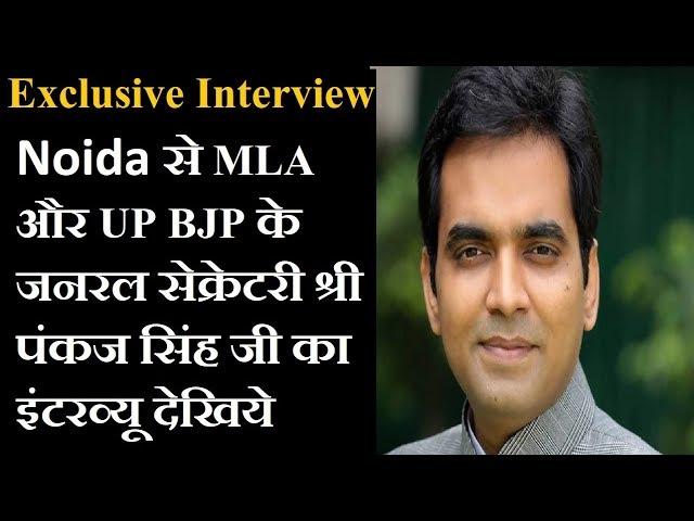 Exclusive Interview: BJP MLA Pankaj Singh ने Rahul Gandhi पर ये कहा है