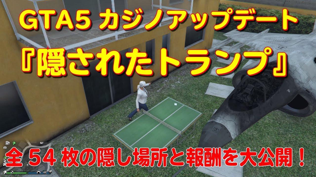 強盗 ペテン師 カジノ Gta5 大