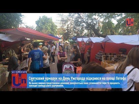 Святковий ярмарок на День Ужгорода відкрився на площі Петефі