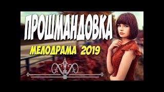 Свежак 2019 гулял по  вокзалу!!  ПРОШМАНДОВКА  Русские мелодрамы 2019 новинки HD 1080P