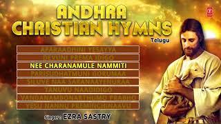 Andhra Christian Hymns Songs   Ezra Sastry Christian Songs   Telugu Christmas Songs