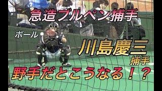 野手が捕手をやるとこうなる!急造ブルペン捕手川島慶三選手!