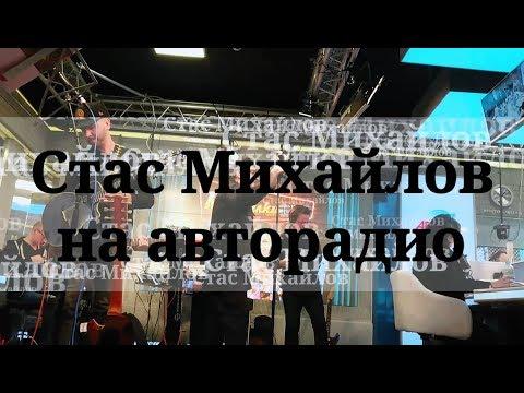 Стас Михайлов живой концерт на  авторадио (мурзилки live)