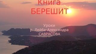 Книга ''Берешит'' 16-й Урок