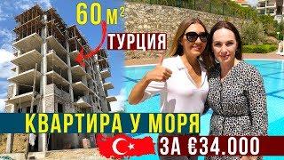 Квартира в Турции за €34.000 с Ремонтом - Новостройка 60m², Рассрочка Без %, Первый взнос 30%