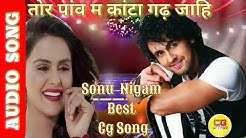 Sonu Nigam Best Cg Song's - Tor Panw ma Kanta garh jahi