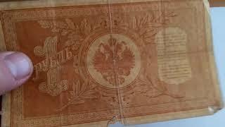 1 РУБЛЬ 1898 РОКУ ''РОСІЯ''
