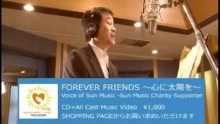 サンミュージックチャリティーソング「FOREVER FRIENDS~心に太陽を!~」