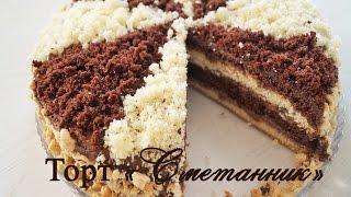 "ТОРТ ""СМЕТАННИК"" | Cake with sour cream"