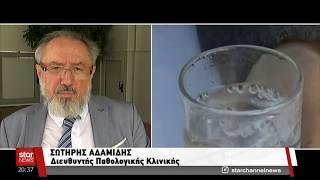 Σωτήρης Κ. Αδαμίδης  Star 1/8/2018 νόσος λεγεωναρίων /  Sotiris C. Adamidis