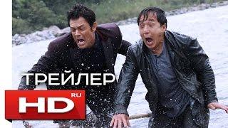 Отпетые напарники - Русский Трейлер (2017) Джеки Чан
