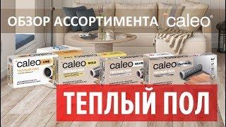 Теплый пол CALEO – обзор ассортимента