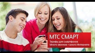 "Тарифный план ""МТС СМАРТ"""