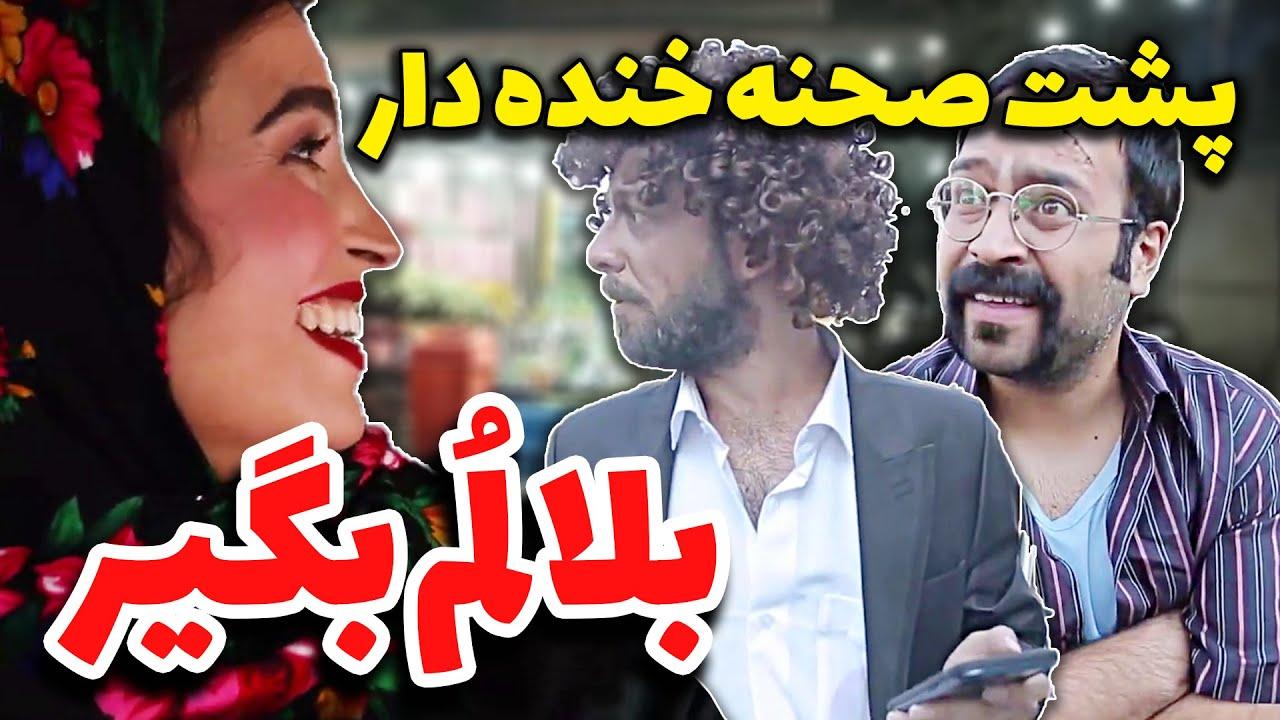 پشت صحنه خنده دار بلالم بگیر 😂😍 موزیک ویدیو جدید مجتبی شفیعی و رفقا