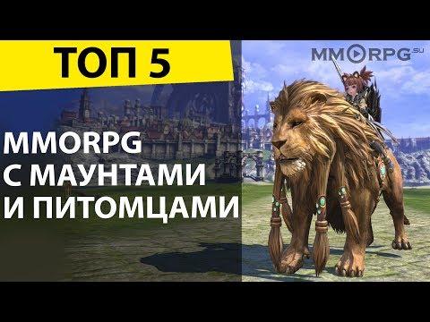 ТОП 5 MMORPG с маунтами и питомцами