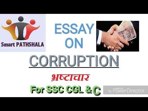 essay on meri pathshala