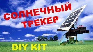 Солнечный трекер. DIY KIT.(, 2017-07-03T15:08:01.000Z)