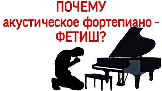 ПОЧЕМУ АКУСТИЧЕСКОЕ ФОРТЕПИАНО - ПРИОРИТЕТ? Выбор: акустическое или электронное пианино?