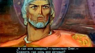 Песнь о Вещем Олеге.  Александр Сергеевич Пушкин