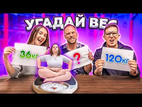 УГАДАЙ ВЕС или СТРАДАЙ ЧЕЛЛЕНДЖ feat Масленников и Даванкова