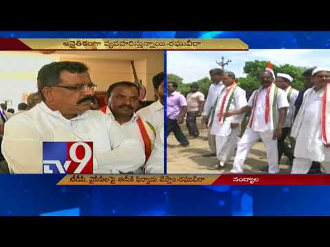 Nandyal By-poll : Congress vows to complain against TDP & YCP - TV9