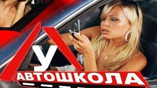 Автошкола. 2 сезон. Выпуск №1 / Девочки рулят(, 2014-12-01T16:22:43.000Z)