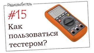 Урок №15. Как пользоваться тестером (мультиметром)