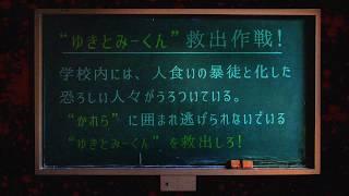 映画『がっこうぐらし!』×台場怪奇学校 【かいきがっこうぐらし!】お...