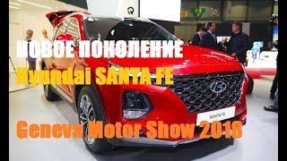 New 2018 Hyundai SANTA FE Geneva Motor Show 2018 смотреть