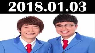 銀シャリのオールナイトニッポン 2018年01月03日.