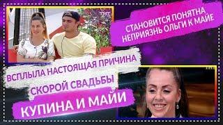 Дом 2 Свежие Новости 22 июля 2019 Эфир (28.07.2019)