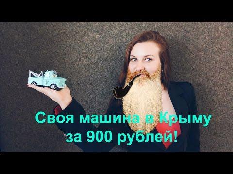 Своя машина в Крыму за 900 рублей [Шарю в Крыму]