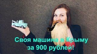 Своя машина в Крыму за 900 рублей [Шарю в Крыму](, 2017-04-05T05:11:19.000Z)