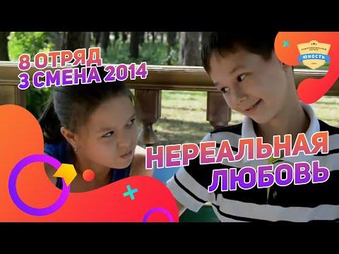 Нереальная любовь  - фильм 8 отряда 3 смены 2014