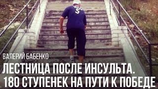 Как восстановить ноги после инсульта при помощи лестницы.(Дорогие друзья, в этом видео я рассказал о своей тренировке на длинной лестнице (более 180 ступеней). Если..., 2016-02-17T20:18:01.000Z)