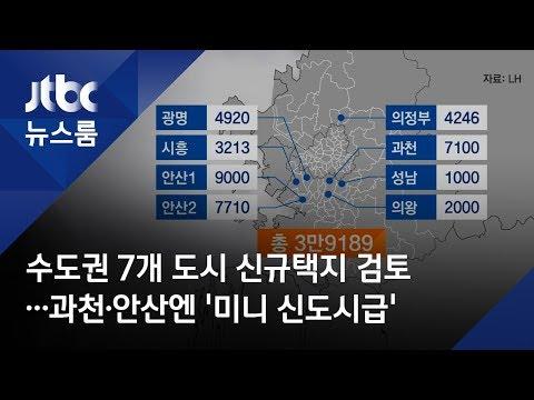 수도권 7개 도시 신규택지 검토…과천·안산엔 '미니 신도시급'