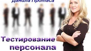 Тестирование персонала (модельное агенство). Психодиагностика психолога (Киев) Данила Протаса(, 2014-05-13T09:44:46.000Z)