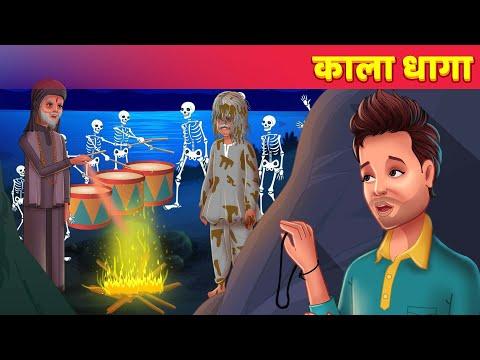 काला धागा Bhutiya Hindi Kahani Moral Story | Funny Comedy |  Panchatantra & Hindi Fairy Tales