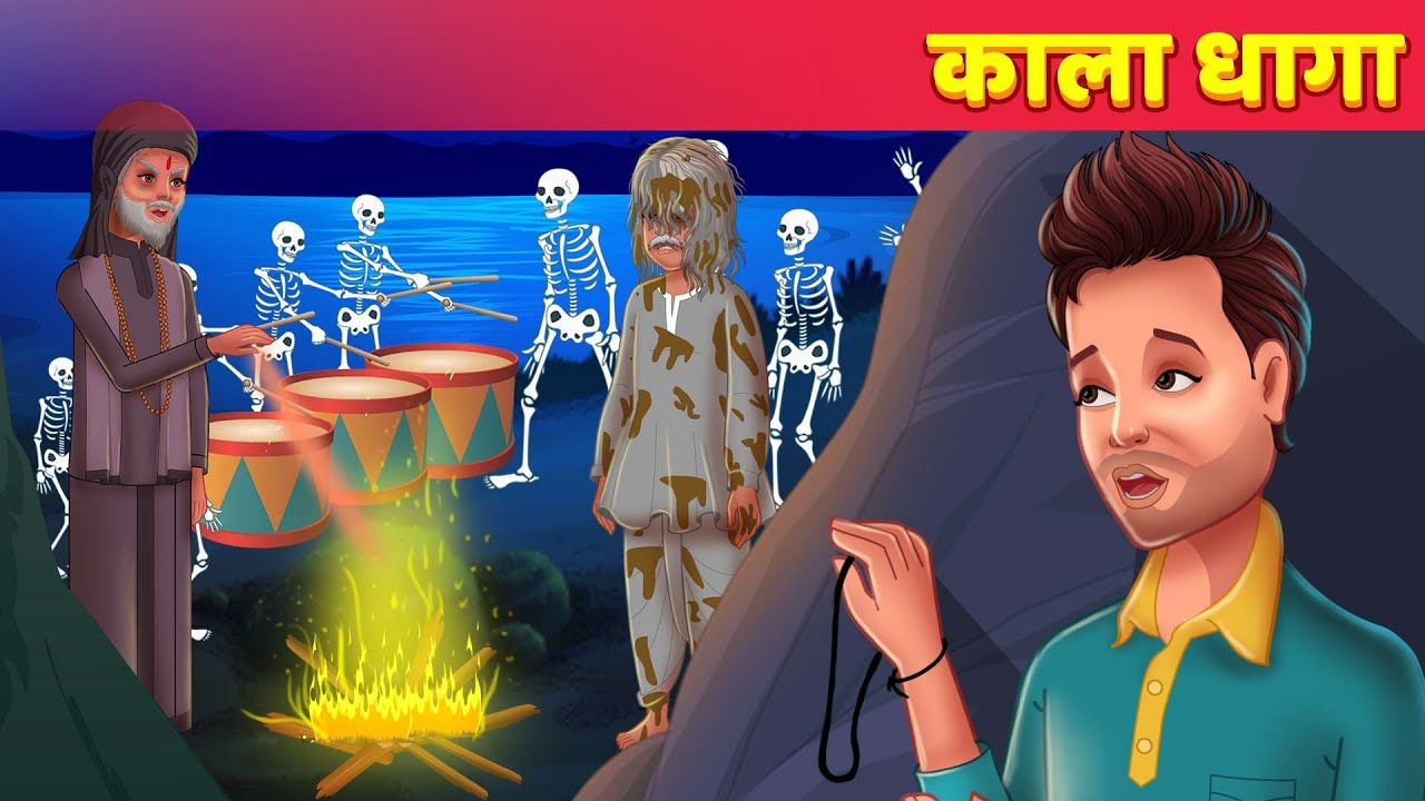 काला धागा Bhutiya Hindi Kahani Moral Story | Funny Comedy |  Panchatantra & Hindi Fairy Tales