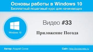 Видео #33. Погода в Windows 10(В Windows 10 есть приложение, которое позволяет получать информацию о прогнозе погоды. Приложение так и называе..., 2016-04-27T08:33:45.000Z)