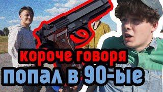 КОРОЧЕ ГОВОРЯ, ПОПАЛ В 90-ЫЕ