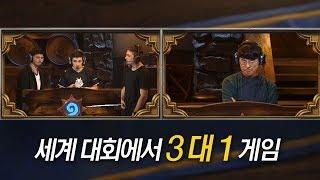 세계대회에서 3대1로 게임해서 우승한 한국 선수