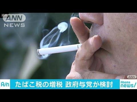 加熱式タバコ 増税はいくらなのか?