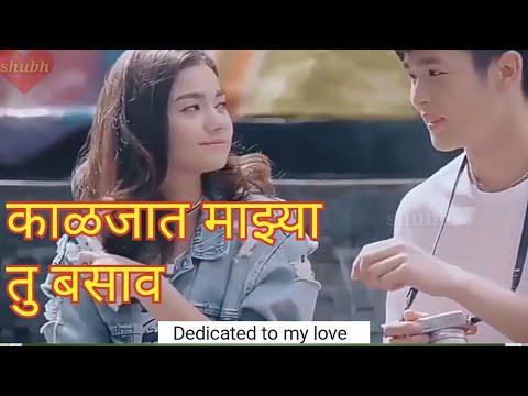 Kaljat Mazya Tu Basav - 2 | Marathi Whatsapp Status | Must Watch | Shubh KKC