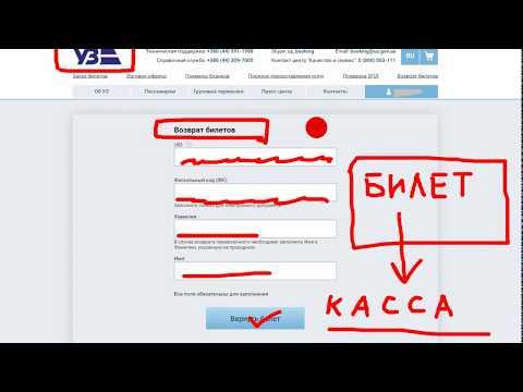 Как вернуть деньги электронный билет на поезд Укрзалізниця