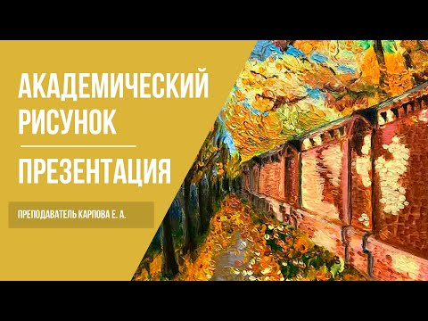 Курсы рисования карандашом для начинающих | Школа рисования для взрослых | 12+