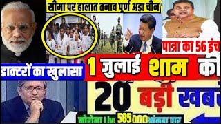 Nonstop News 1 July 2020lआज की ताजा ख़बरें  News Headlines mausam vibhag aaj weather,sbi,lic,new